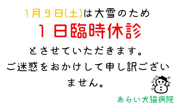 1月9日・臨時休診のお知らせ