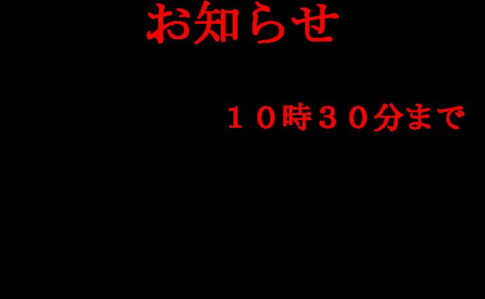 10月25日(金)午前の受付終了時間のお知らせ