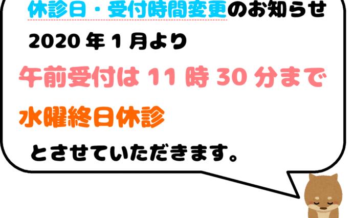 休診日・受付時間変更のお知らせ