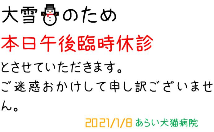 1月8日・臨時休診のお知らせ
